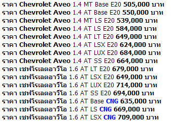 ราคา Chevrolet Aveo CNG  เชฟโรเลต อาวีโอ