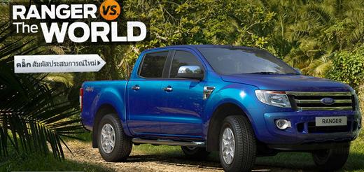 ใหม่ All New Ford Ranger 2014 - 2015 ราคา ฟอร์ด เรนเจอร์ ตารางรายละเอียดราคาผ่อนดาวน์
