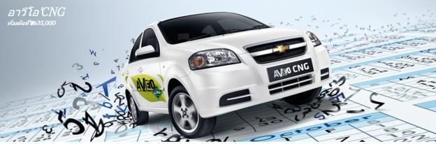 เชฟโรเลต อาวีโอ Chevrolet Aveo