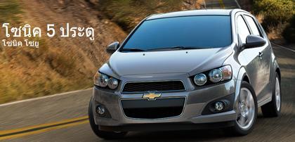 มาเลือกสีทั้ง 5 สีของ Chevrolet Sonic เชฟโรเลต โซนิค ที่เป็นตัวคุณ