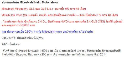 พบข้อเสนอดีๆ ของ Mitsubishi ในงานอเตอร์โชว์ 2014 ถึง 6 เม.ย. 57 นี้